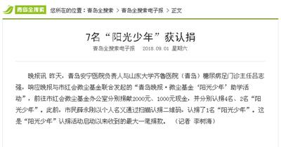 """青岛安宁心理医院认捐 """"阳光少年""""助学活动"""