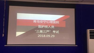 """以考促学,以学促用,青岛安宁医院举行""""三基三严""""考核"""
