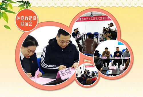 牢筑心墙,共建和谐社区,青岛安宁受邀参加社区党建工作联席会