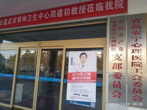 第20181110期,重庆市精神卫生中心周建初教授来院会诊圆满结束