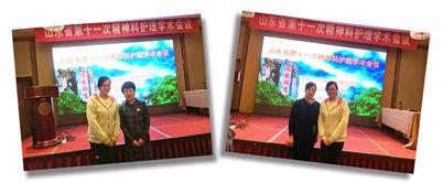 青岛安宁医院应邀参加山东省第十一次精神科护理学术会议