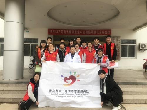 青岛九中学生走进青岛安宁心理医院,开展社会实践活动