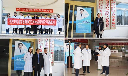 20181213期,河南省精神卫生中心吕路线院长来院会诊圆满结束