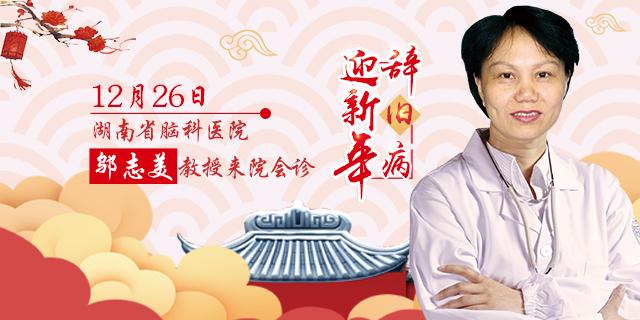 12月26日湖南省脑科医院邬志美教授来院会诊